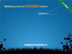 韩博士 Ghost Win7 64位元旦经典版 YN2017.01