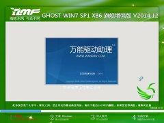 韩博士 GHOST WIN7 SP1 X86 旗舰增强版 V2016.10