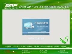 韩博士 GHOST Win7 SP1 x64 经典珍藏版 V2014.03