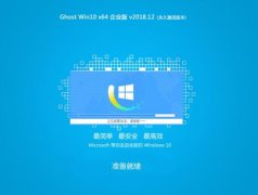 韩博士Ghost Win10 X64 企业免激活版 v2018.12