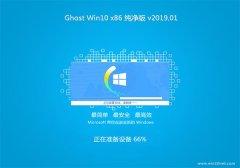 韩博士Ghost win10x86 快速纯净版v2019.01