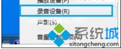 xp系统电脑不能录音的具体方法