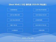 韩博士 ghost win8.1 32位旗舰稳定版v2019.09
