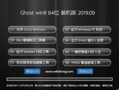 韩博士 Ghost_Win8_X64专业增强版v2019.09