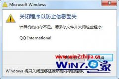 小编处理win10系统登录多个qq账号时提示计算机的内存不足的办法