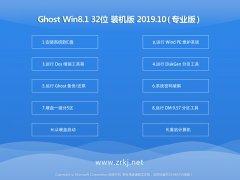 韩博士 ghost win8.1 32位官方镜像v2019.10