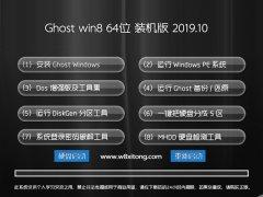韩博士 ghost win8.1 64位官方通用版v2019.10