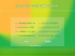 韩博士 Win7 2019.10 32位 企业国庆版