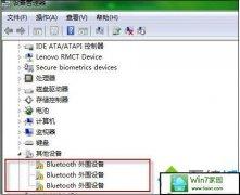 """老毛桃处理win10系统提示用户""""Bluetooth外围设备""""的问题"""