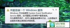 """图文为你win10系统提示""""未能连接一个 windows 服务""""的步骤"""