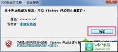 怎么恢复win10系统提示由于无法验证发行者所以windows已经阻止此