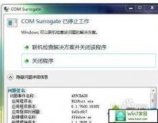 主编研习win10系统经常弹出com surrogate已停止工作提示的教程