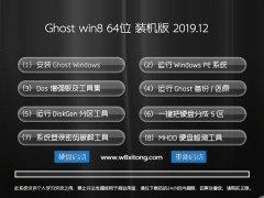 韩博士 Win8.1 2019.12 64位 安全装机版