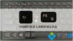 小编练习华为win7系统笔记本使用快捷键关闭触摸板的方法?