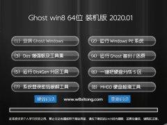 韩博士 Win8.1 大师装机版64位 2020.01
