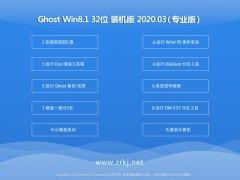 韩博士 Window8.1 32位 游戏装机版 v2020.03