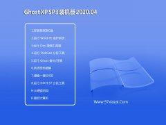 韩博士 WinXP v2020.04  经典装机版