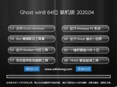 韩博士 Win8.1 64位 新机装机版 v2020.04