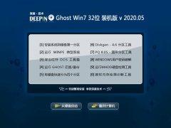 深度技术Ghost Win7 32位 珍藏装机版 2020.05