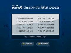 深度技术WinXP 绿色装机版 2020.06