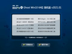深度技术Win10 64位 官网2021元旦装机版