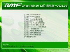 雨林木风Win10 游戏装机版32位 2021.02