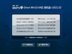 深度技术Win10 安全装机版 2021.02(64位)
