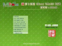 萝卜家园Ghost Win10 32位 电脑城装机版 2021.03