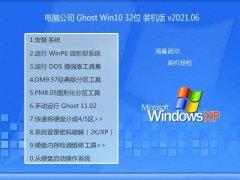 电脑公司Ghost Win10 32位 纯净装机版 2021.06