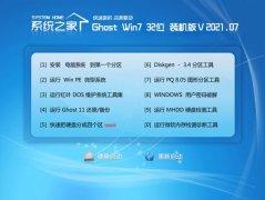 系统之家Windows7 32位 体验装机版 2021.07