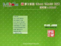萝卜家园Ghost Win10 32位 精致装机版 2021.07