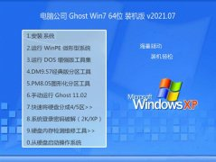 电脑公司Win7 纯净装机版 2021.07(64位)