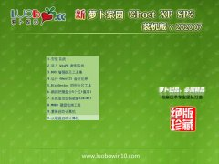 新萝卜家园Windows xp 典藏装机版 2020.07