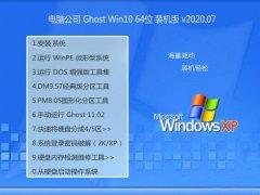 电脑公司Ghost Win10 64位 完美装机版 2020.07