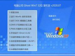 电脑公司Windows7 王牌装机版32位 2020.07