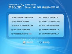 系统之家WinXP 纯净装机版 2020.07