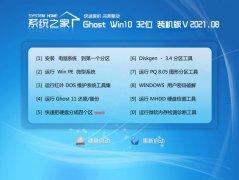 系统之家Ghost Win10 32位 安全装机版 2021.08