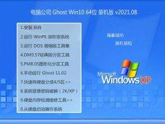 电脑公司Windows10 64位 修正装机版 2021.08