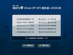 深度技术WinXP 特别装机版 2020.08