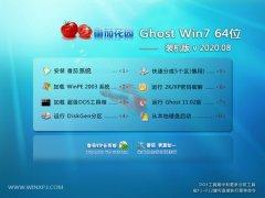 番茄花园Win7 免费装机版64位 2020.08
