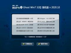 深度技术Win7 内部中秋国庆版 2020.10(32位)