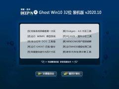 深度技术Ghost Win10 32位 最新中秋国庆版 2020.10