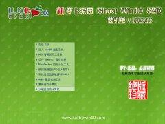 萝卜家园Ghost Win10 32位 推荐装机版 2020.12