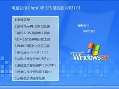 电脑公司WinXP 安全装机版 2021.01